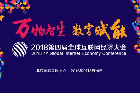 2018全球互联网经济大会将9月在北京举办
