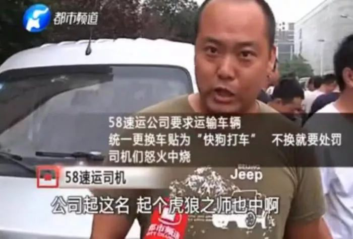 """58速运改名""""快狗"""" 司机集体讨伐"""